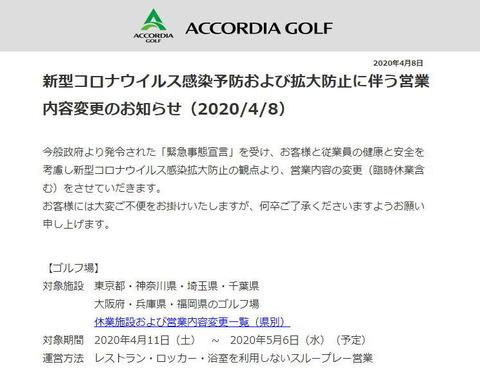 2020corona_accordia.jpg