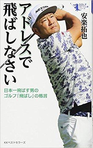 anraku_tobasi.jpg