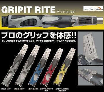 mit10-gripitrite-01.jpg