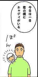 motomiya_san_gomennasai_01.jpg