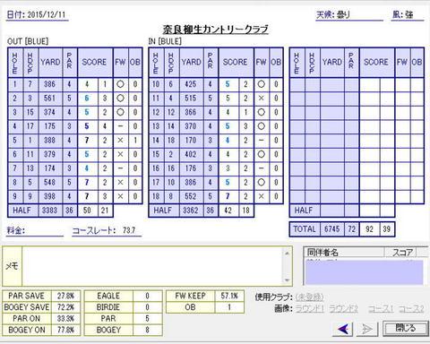 seiseki20151210.jpg