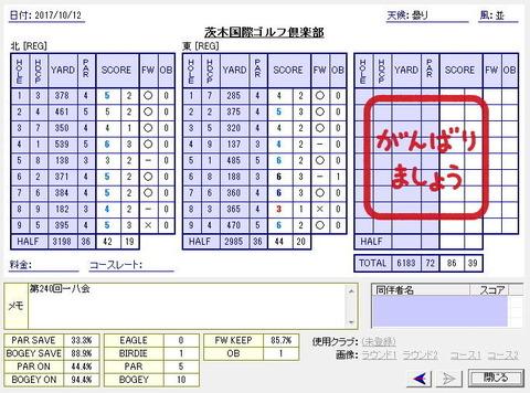 seiseki20171012.jpg