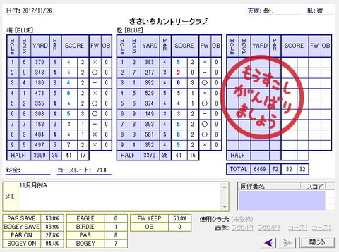 seiseki20171126.jpg