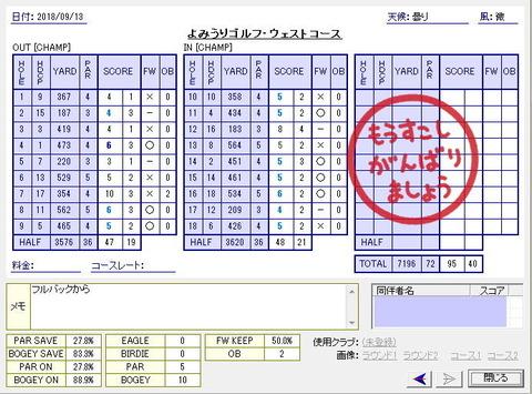 seiseki20180913.jpg