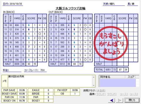 seiseki20181026.jpg