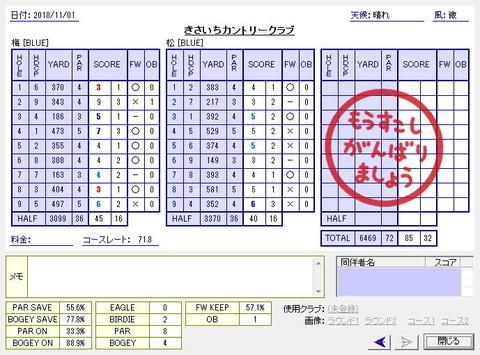 seiseki20181101.jpg