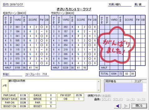 seiseki20181227.jpg