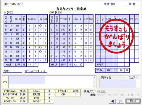 seiseki201912121.jpg