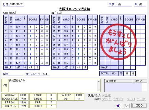 seiseki201912261.jpg