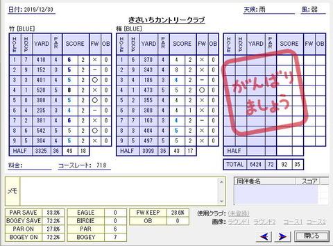 seiseki20191230.jpg
