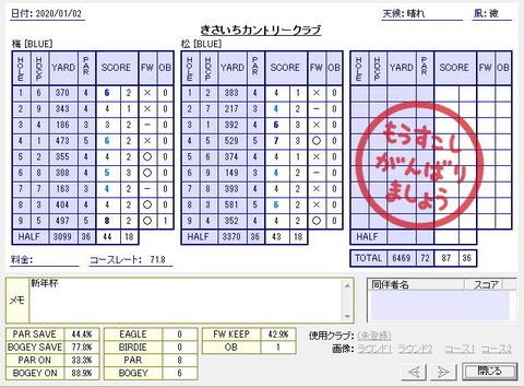 seiseki20200102.jpg