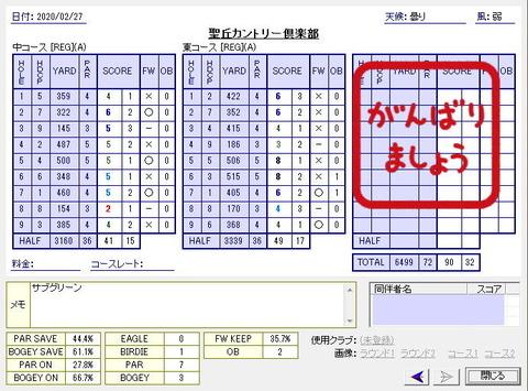 seiseki20200227.jpg