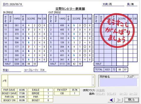 seiseki20200618.jpg