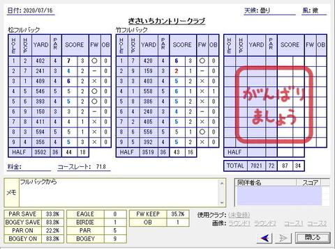 seiseki202007016.jpg