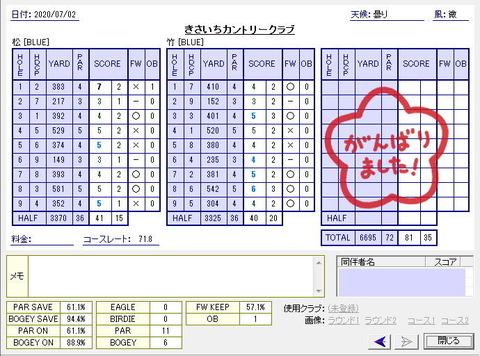 seiseki20200702.jpg