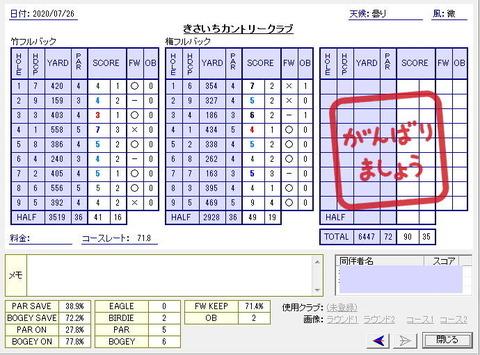 seiseki20200723.jpg