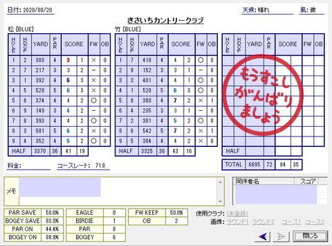seiseki20200820.jpg