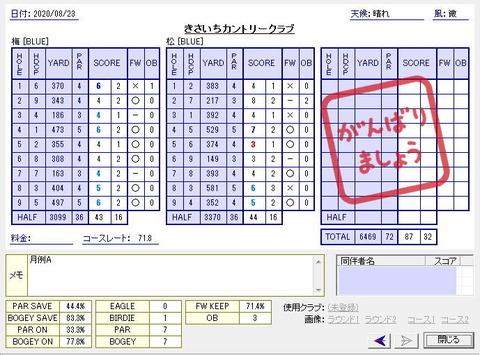 seiseki20200823.jpg
