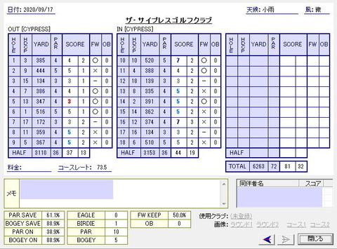 seiseki20200917.jpg