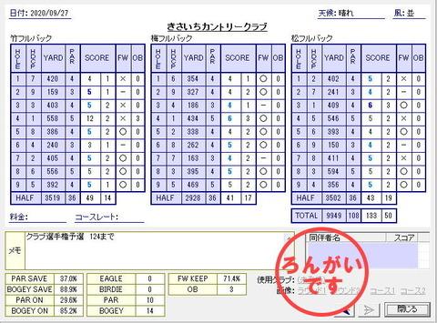 seiseki20200927.jpg