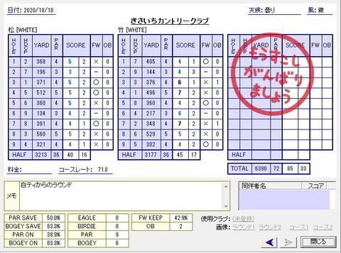seiseki20201018.jpg