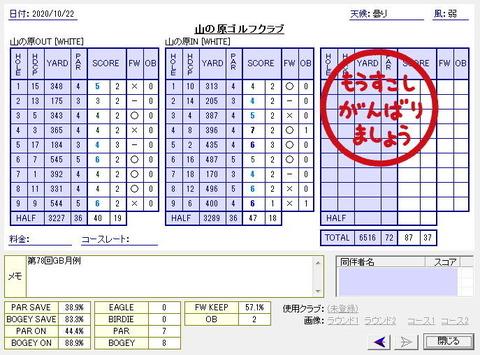 seiseki20201022.jpg