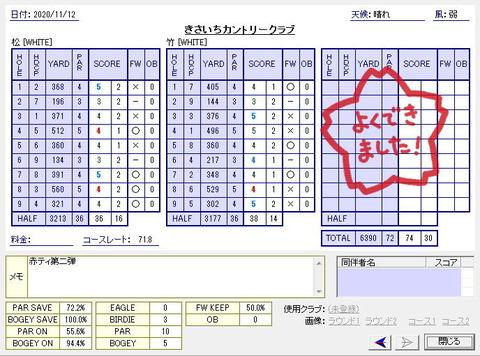 seiseki20201112.jpg