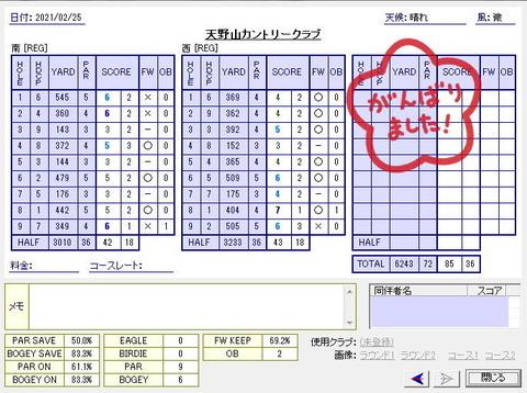seiseki202102251.jpg