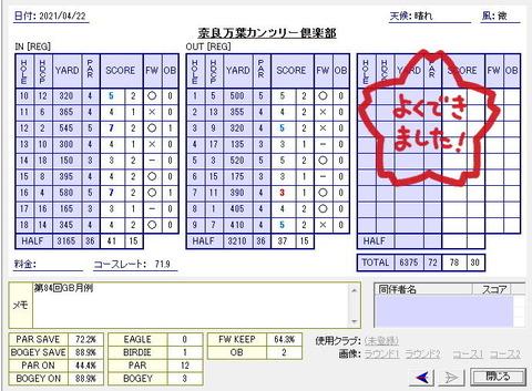 seiseki202104221.jpg