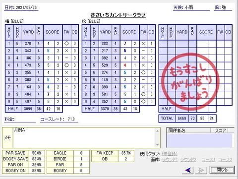seiseki20210926.jpg