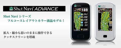 shotnaviadvance1.jpg